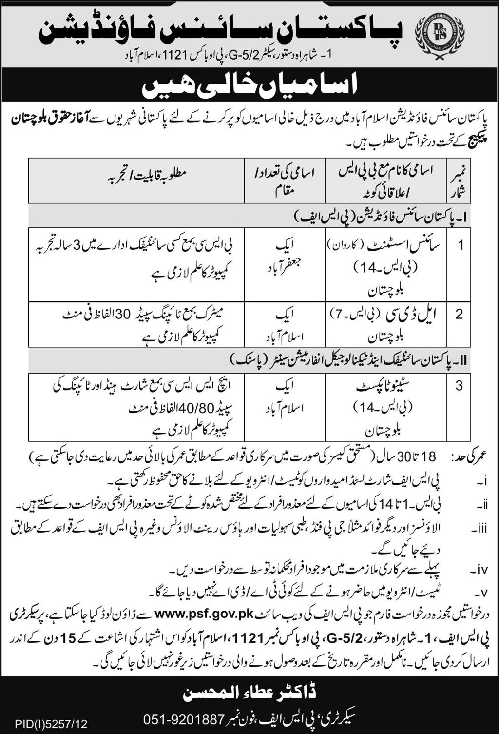 Jobs in Pakistan Science Foundation For Balochistan
