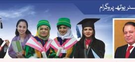 PM-Scholarships