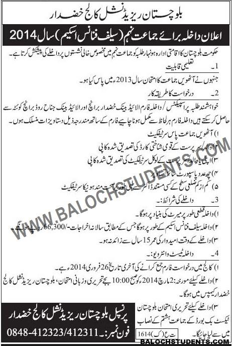 BRC Khuzdar Admissions
