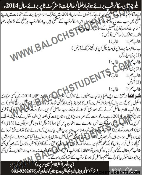 Scholarships For Balochistan Students