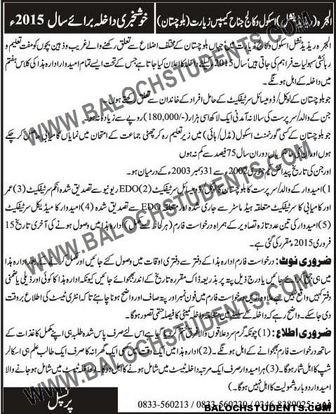 Ziarat College Admissions