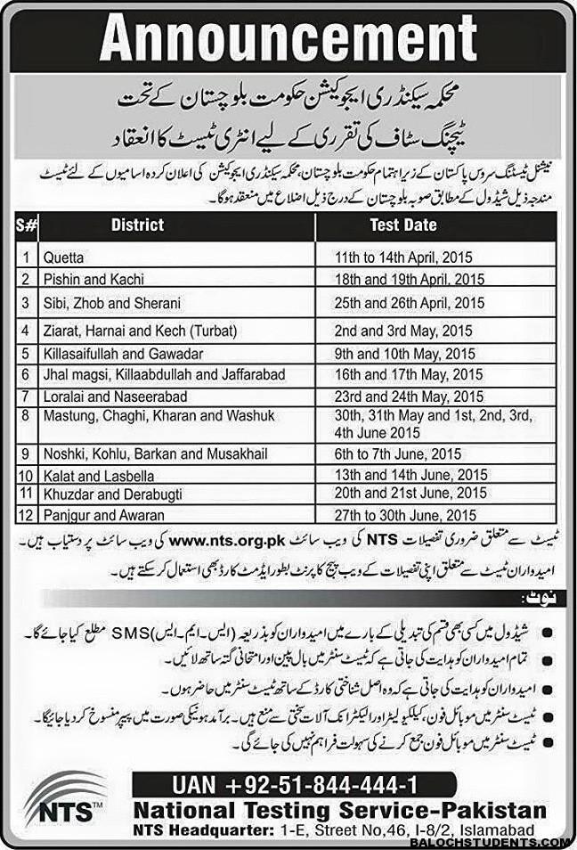Balochistan Education Dates