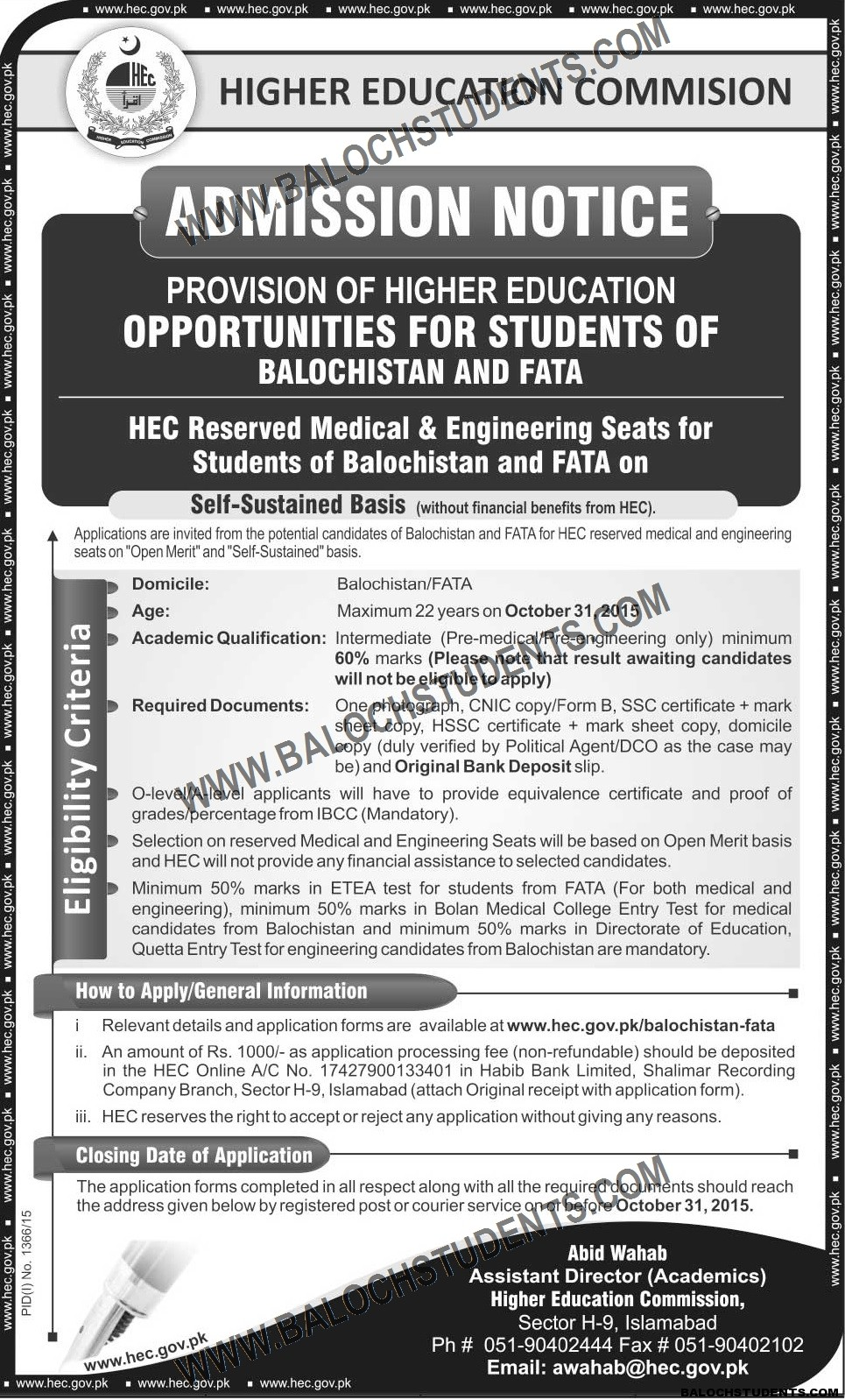 HEC Balochistan-FATA Admission Notice