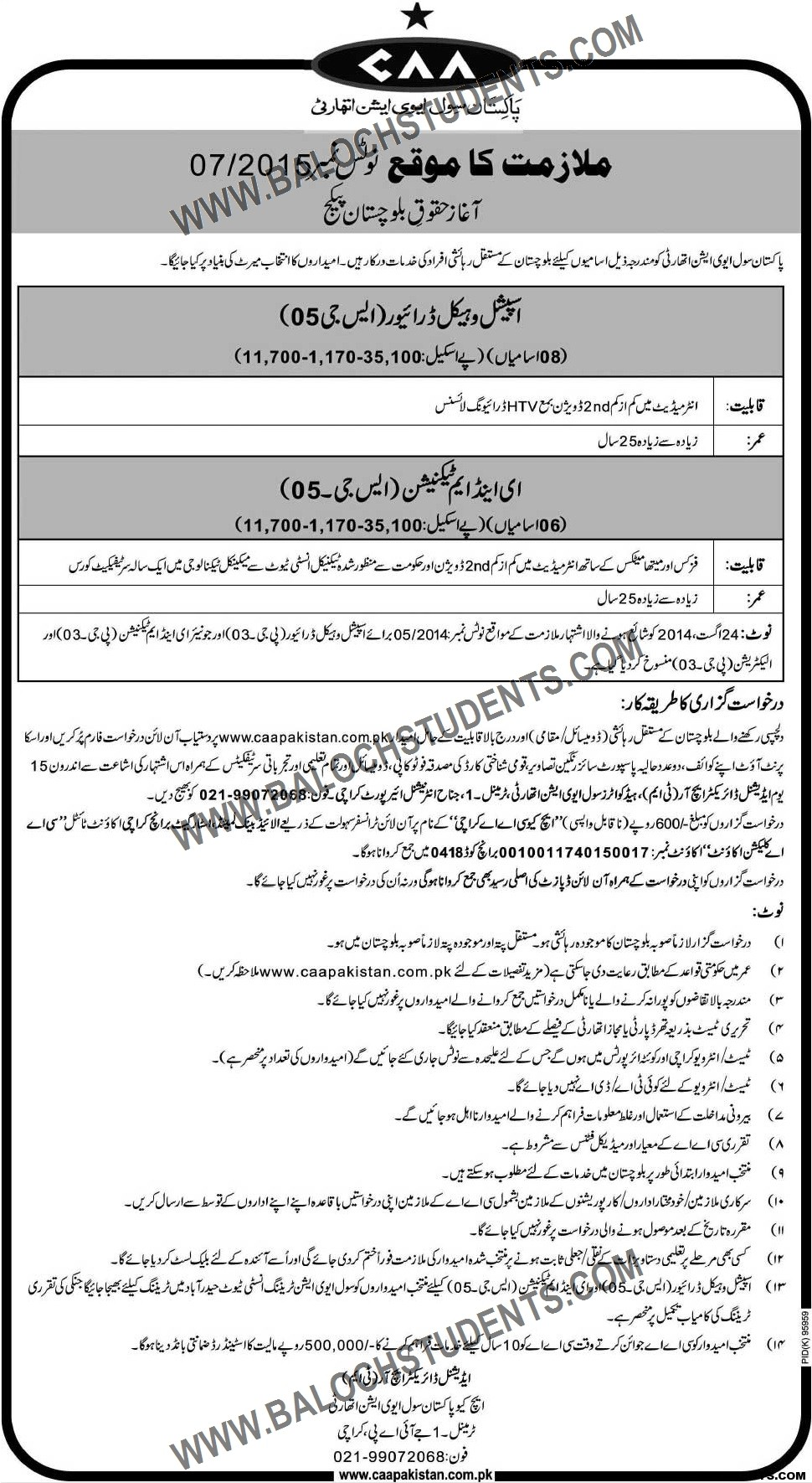 Jobs For Balochistan- Civil Aviation Authority