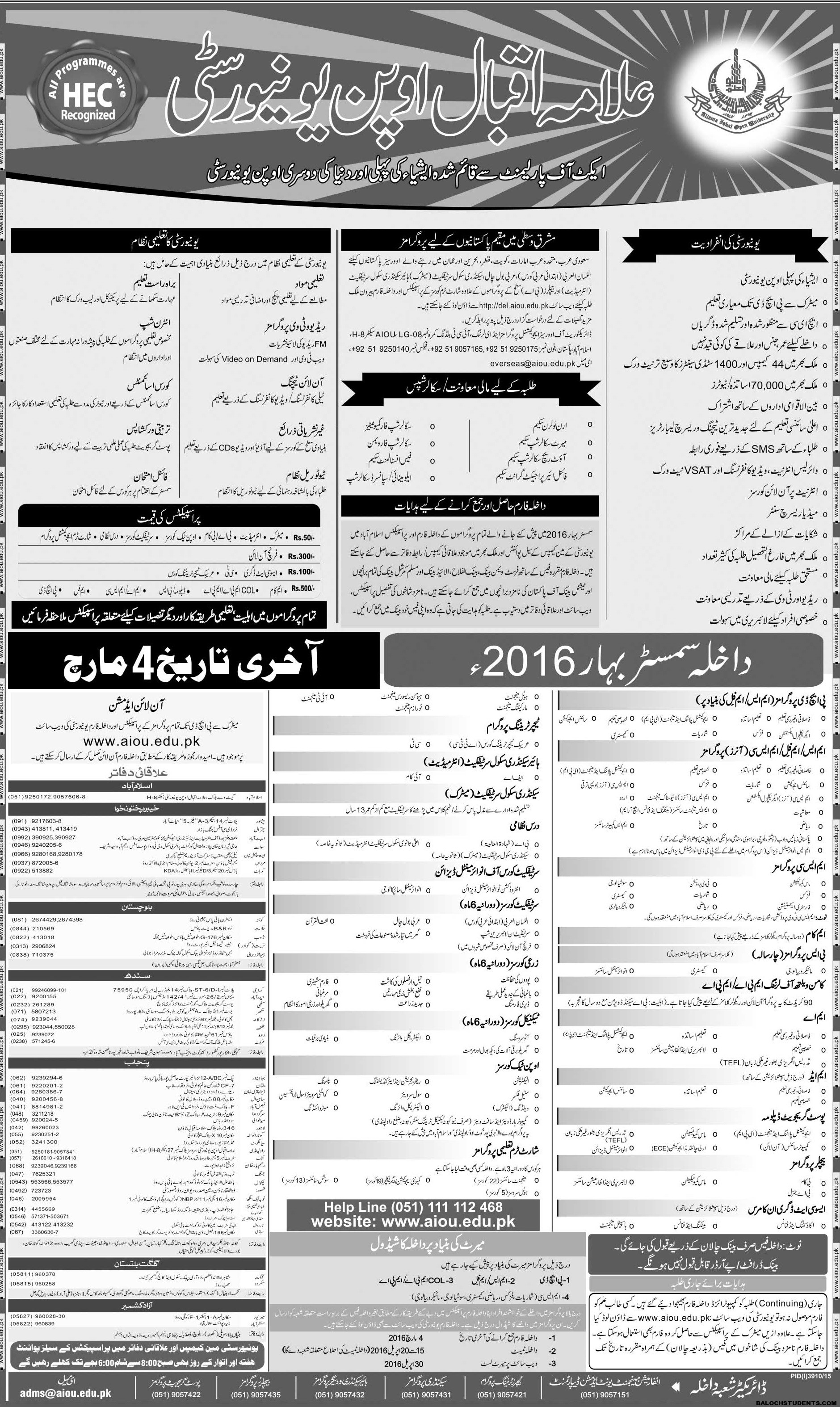 Allama Iqbal Open University Admission Announced