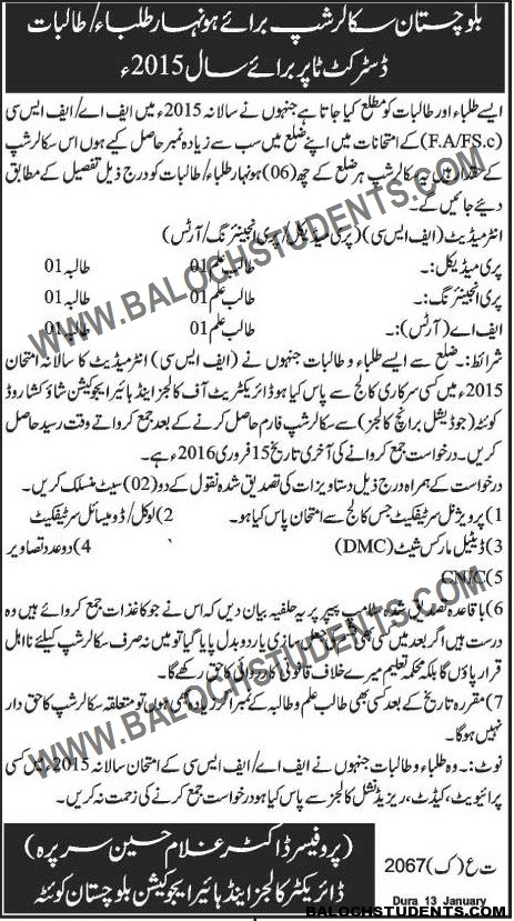 Balochistan Scholarships Programme (District Topper)