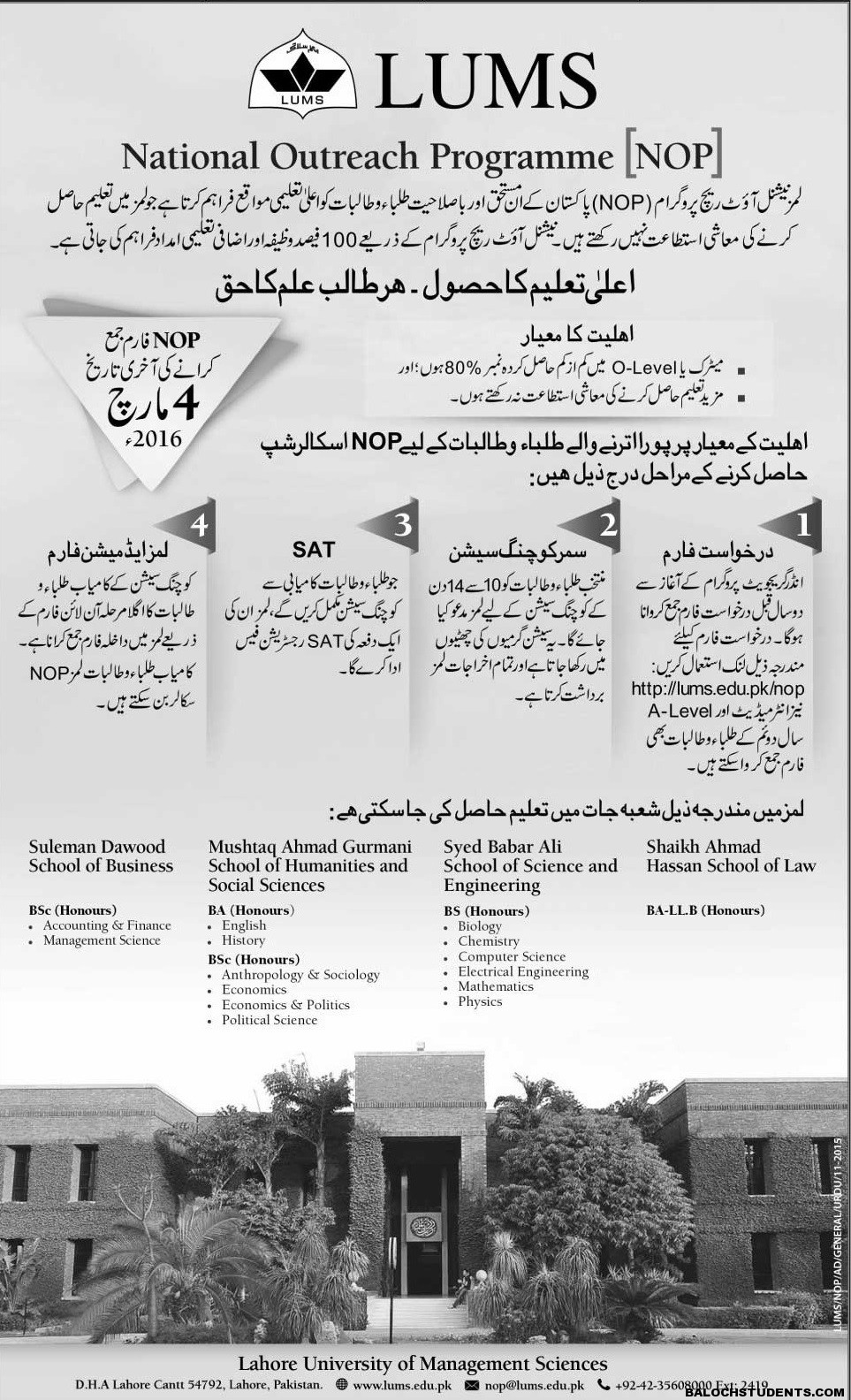 LUMS NOP (Scholarship Programme)